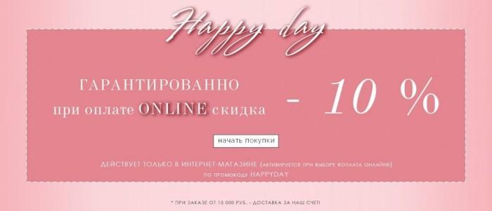 Акции Anna Verdi. Гарантированная скидка 10% при оплате онлайн