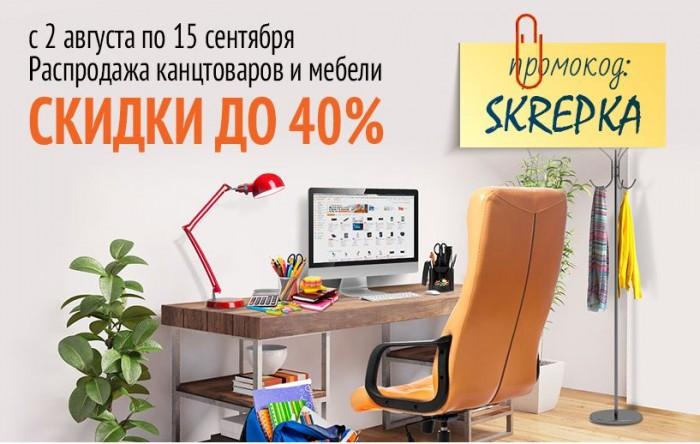 Акции Ситилинк. Распродажа канцтоваров и мебели со скидками до 40%