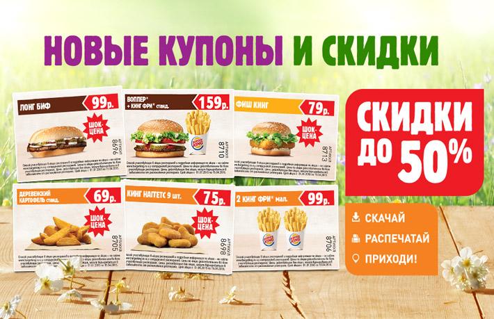 Ресторан БУРГЕР КИНГ , Купоны на скидку
