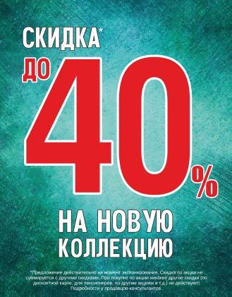 Акции Rossita. До 40% на коллекции Весна-лето 2018