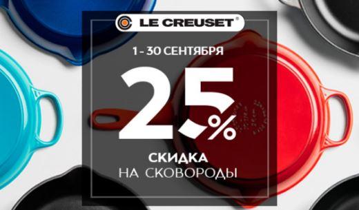 Акции Стокманн сентябрь 2019. 25% на посуду Le Creuset