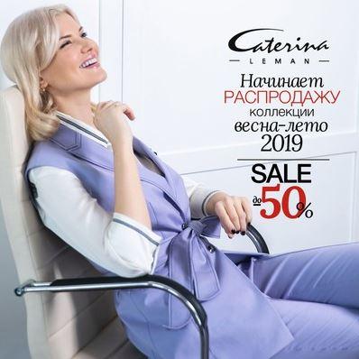 Акции Caterina Leman. До 50% на хиты сезона Весна-Лето 2019