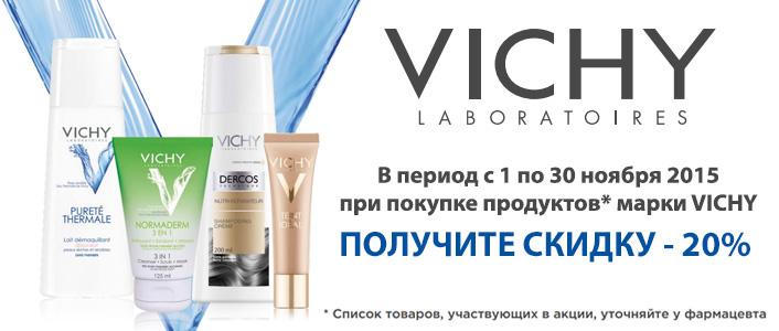 Аптека 36,6 - Скидка 20% на VICHY