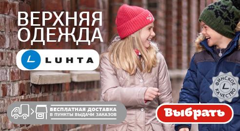 Luhta - Теперь модная одежда для детей в магазине Дочки и Сыночки.