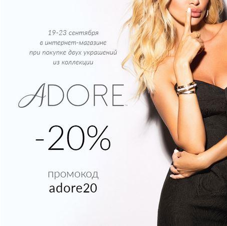 Valtera: Дополнительная скидка 20% на коллекцию украшений Adore