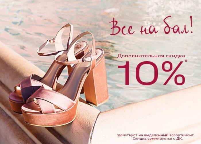 Акции Эконика. 10% на туфли, босоножки и сумки