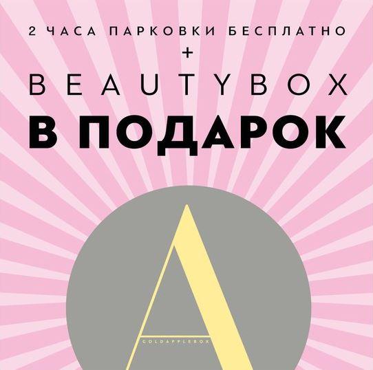 Акции Золотое Яблоко в Москве. AutoBox + парковка в подарок