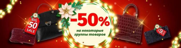 Акции в Империя Сумок. 50% на выделенный ассортимент
