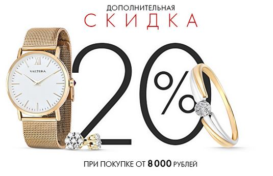 Valtera - Дополнительная скидка 20%