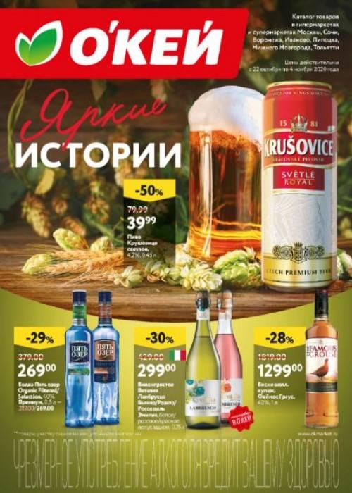 Акции в ОКЕЙ с 22 октября по 4 ноября 2020. До 50% на алкоголь