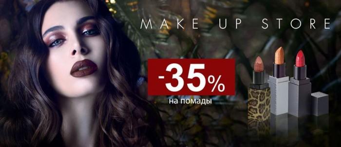 """Акция """"Помада со скидкой 35%"""" в октябре 2017 в Золотом Яблоке"""