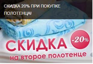 Магазин ВЕСТФАЛИКА ХОУМ- скидки  на полотенца