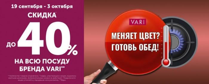 Акции Домовой 2019. До 40% на посуду бренда VARI
