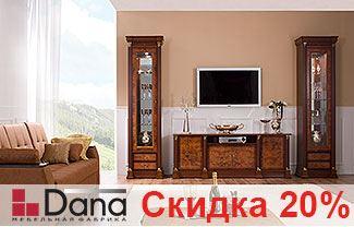 """Три Кита - Акция мебельной фабрики """"ДАНА"""""""