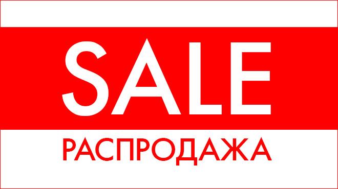 ОДЖИ - Летняя Распродажа!