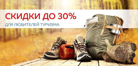 Спортмастер - Скидка 30% на товары для туризма