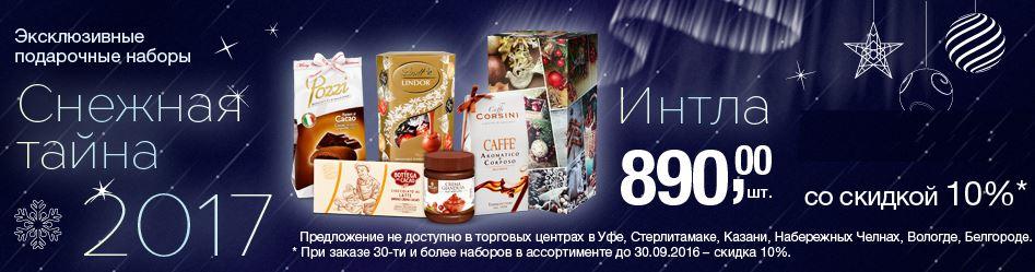 МЕТРО - Новогодние подарки «Снежная тайна»