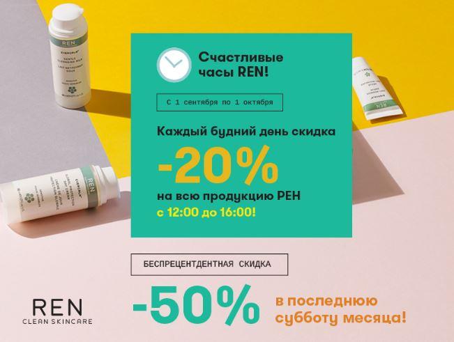 Акции Самсон-Фарма 2018. 20% на продукцию REN