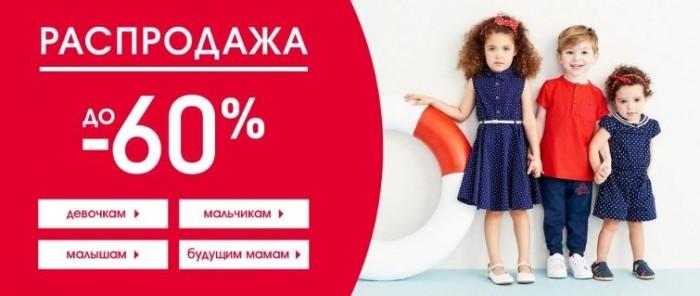 Распродажа в Mothercare. До 60% на коллекции Весна-Лето 2018