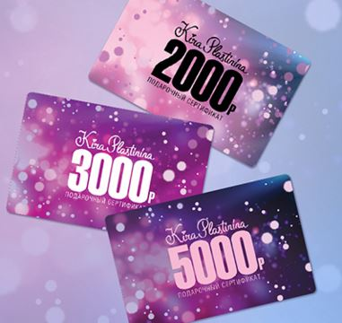 Кира Пластинина - Подарочный сертификат – лучший выбор!