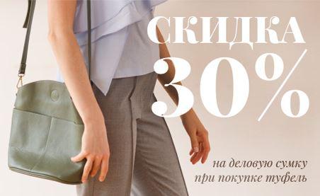 Акции Zenden сегодня. 30% на сумку при покупке туфель
