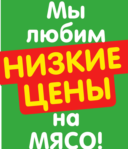 Супермаркет КАРУСЕЛЬ- скидки на мясо