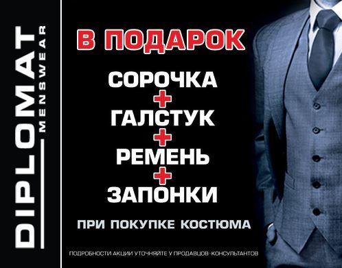 МЕГА - Акция в магазине Diplomat