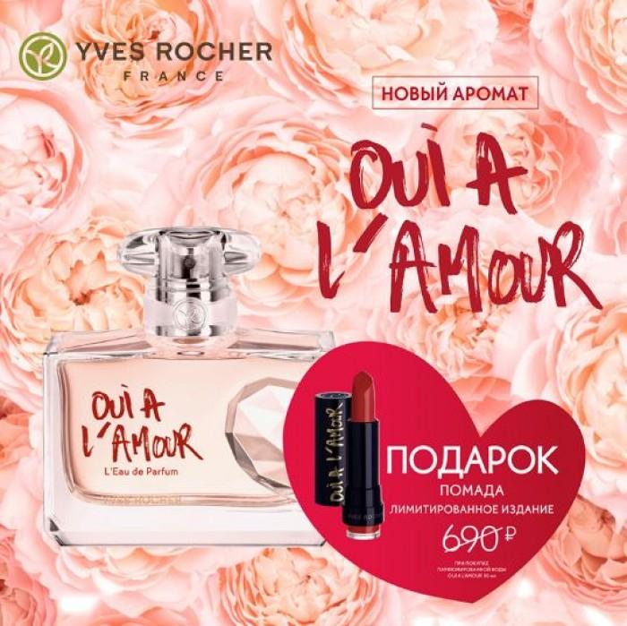 Акция в Ив Роше.  Подарок при покупке нового аромата «OUI A L'AMOUR»