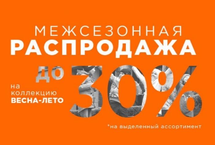 Акции Шалуны. До 30% на коллекции Весна-Лето 2018