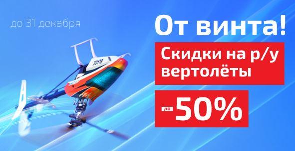 Пилотаж - Р/у вертолеты со скидками до 50%