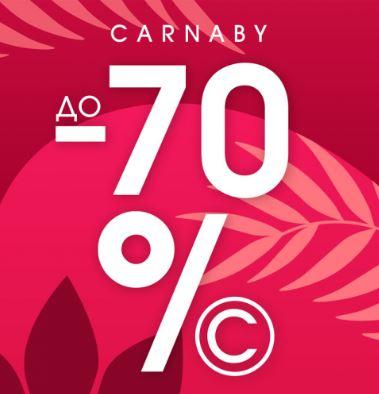 Финальная распродажа в Carnaby. До 70% на Весну-Лето 2018
