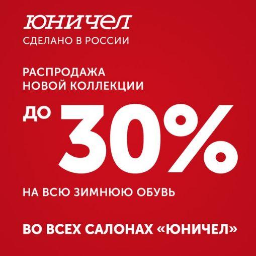 Акции Юничел. Распродажа зимней обуви со скидками до 30%