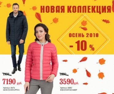 Акции Снеговик. 10% на коллекции Осень 2018