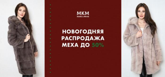 Акции в Мир Кожи и Меха. До 50% на меха Осень-Зима 2019/2020