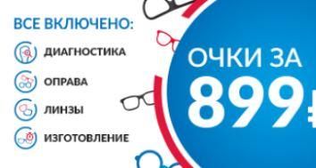 Оптимист Оптика - Акция! очки за 899 рублей.