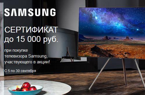 Холодильник.ру. До 15000 р. в подарок при покупке телевизора Samsung