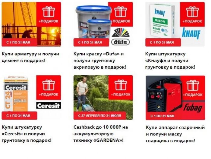Акции Бауцентр в мае 2018. Подарок за покупку