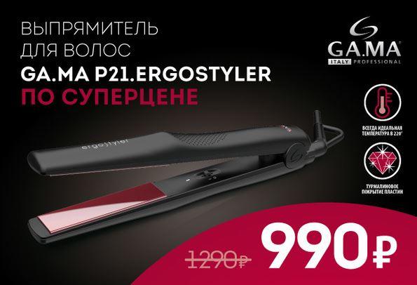 ДНС - СУПЕРцена на выпрямитель для волос GA.MA