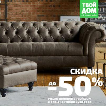 Акции Твой Дом. До 50% на диваны, кровати и кресла. Каталог