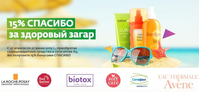 Сеть аптек А5 - Скидка 15% на солнцезащитные средства.