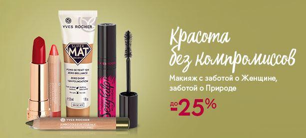 Акции Ив Роше июнь 2019. До 25% на макияж
