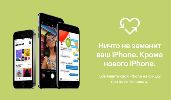 """Акция в re:Store """"Обменяйте свой iPhone на скидку при покупке нового"""""""
