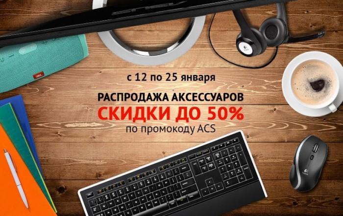 Ситилинк - Распродажа аксессуаров