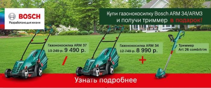 200 Вольт - 30% на газонокосилки BOSCH + триммер в подарок