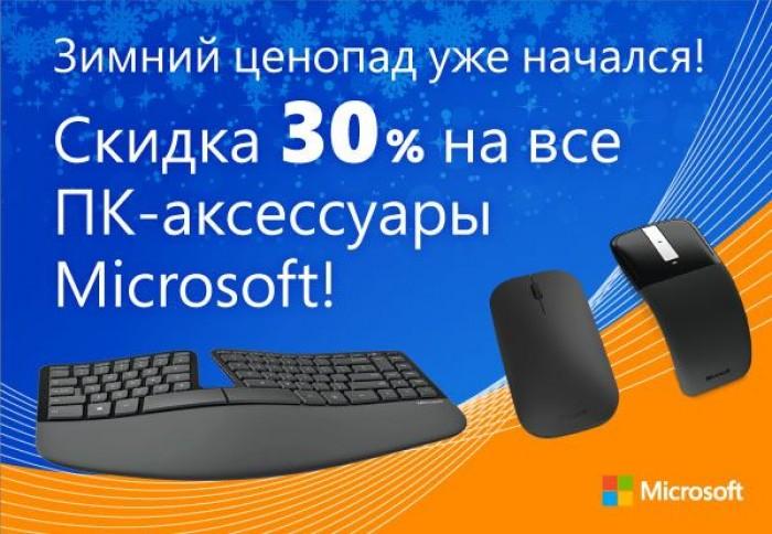 Акция в ДНС. Клавиатура и мыши Microsoft со скидкой 30%