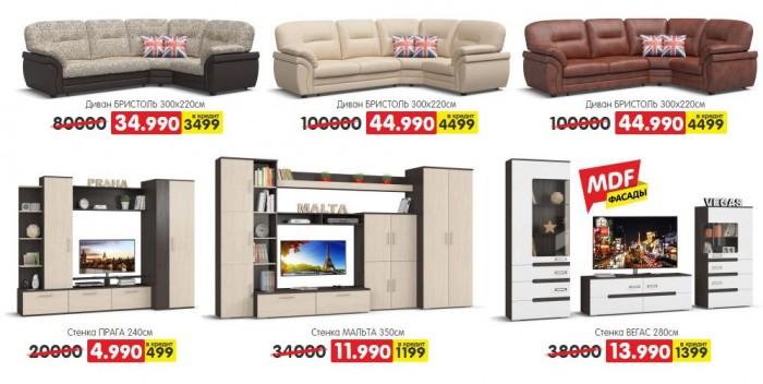 Много Мебели - Распродажа складских остатков со скидками до 70%