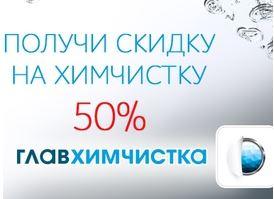 Большевичка - Скидка 50% на химчистку