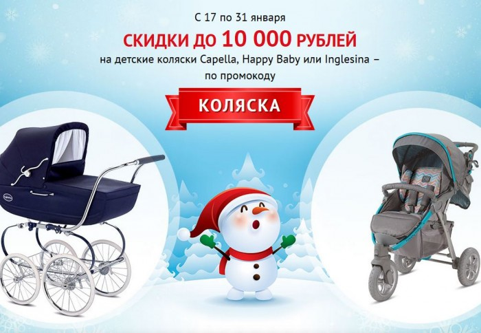 HOLODILNIK.RU - Детские коляски со скидкой до 10 000 руб.