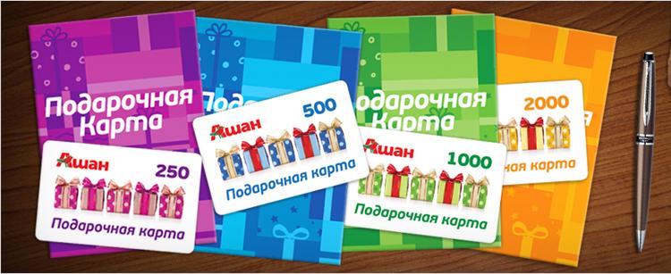 Подарочные карты магазинов «АШАН»