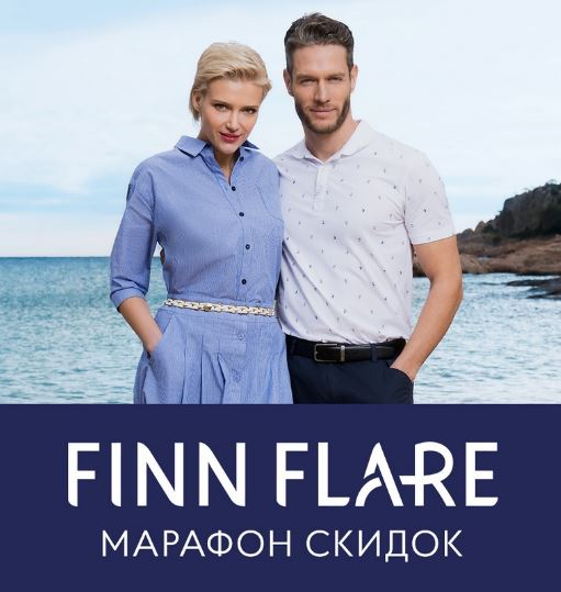 Акции Finn Flaer. Марафон скидок на коллекции Весна 2018
